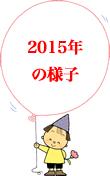 2015年の様子