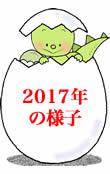 2017年の様子