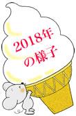 2018年の様子