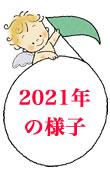 2021年の様子