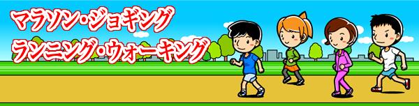 マラソン・ジョギング・ランニング・ウォーキング