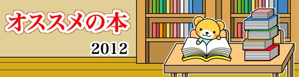 おすすめの本2012