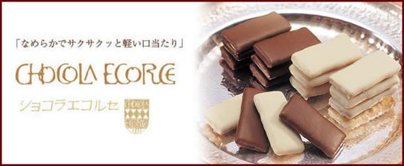 ショコラエコルセ