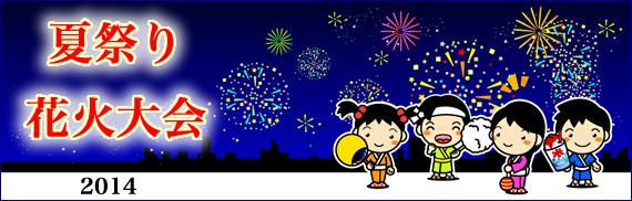 夏祭り・花火大会
