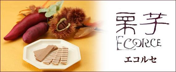 栗芋エコルセ