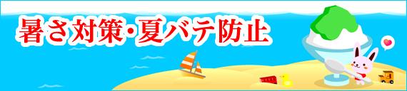 暑さ対策・夏バテ防止