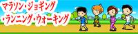 マラソン・ジョギング