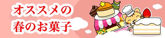オススメの春のお菓子