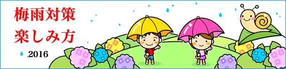 梅雨対策・楽しみ方