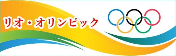リオ・オリンピック