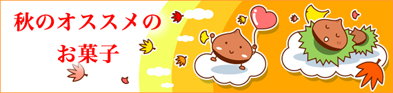 秋のお菓子