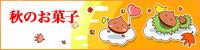 秋のオススメのお菓子