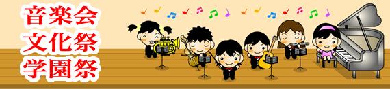 音楽会・学園祭・文化祭