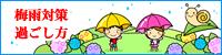 梅雨対策・過ごし方
