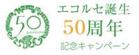 エコルセ50周年記念キャンペーン