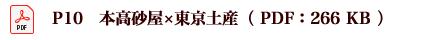 本高砂屋×東京土産