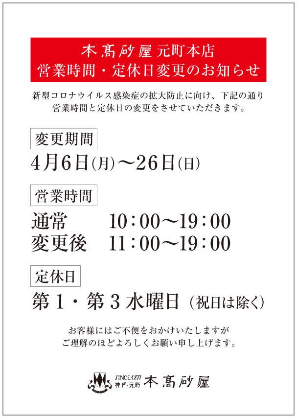 本店より営業時間・定休日変更のお知らせ