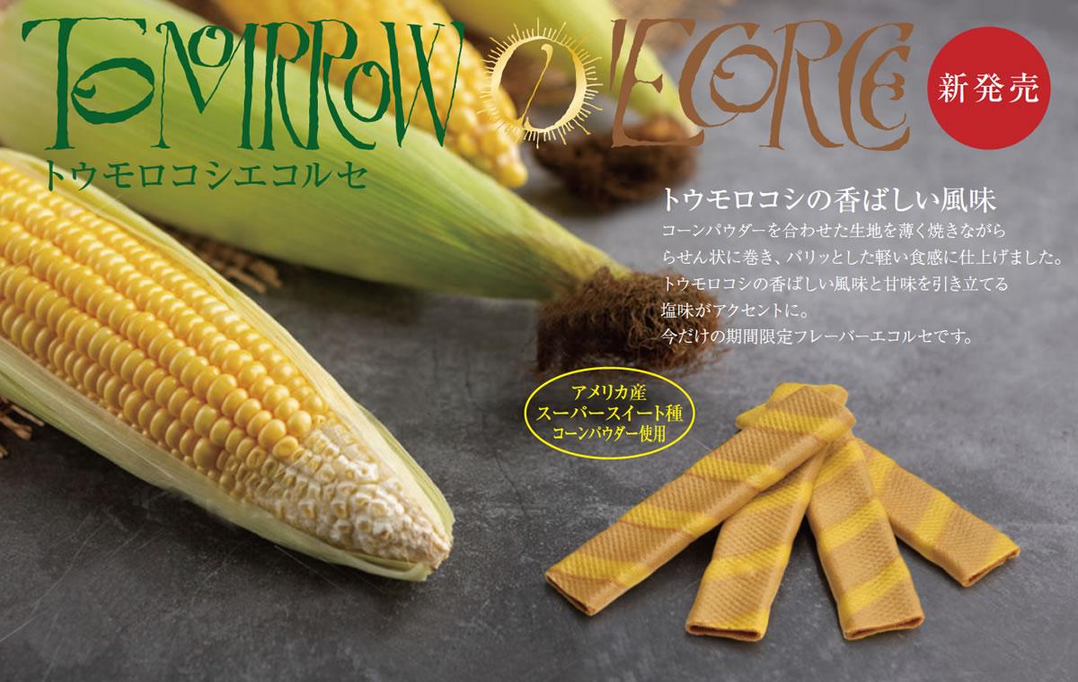 トウモロコシエコルセ2